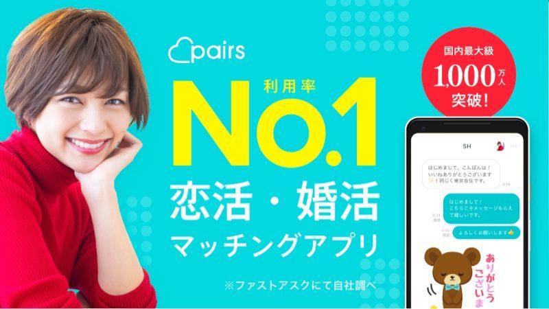 AppStore画像_Pairs