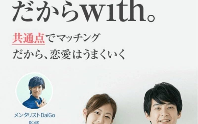 Withの表紙