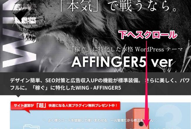 AFFINGER5の購入ページ