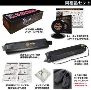 H&YOスライドボード