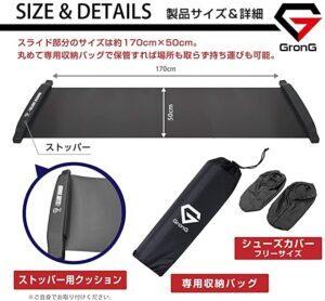 Grongスライドボード