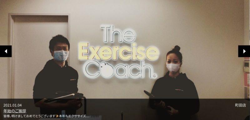 エクササイズコーチ公式サイト