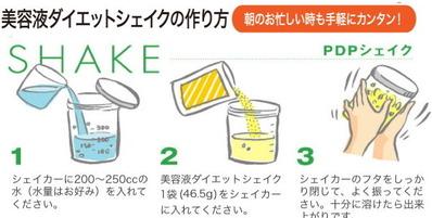 美容液ダイエットシェイクの作り方